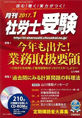 月刊社労士受験 2017年 01 月号 [雑誌]