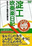 淀工吹奏楽日記 スペシャルエディション[DVD]
