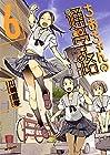 ちおちゃんの通学路 第6巻 2017年03月23日発売