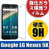 F.G.S 国産ガラス素材 Google LG Nexus 5X(Docomo/Y!mobile) フィルム 強化ガラスフィルム 硬度9H Nexus 5X ガラス Nexus 5X フィルム Nexus 5X 保護フィルム F.G.S正規代理品