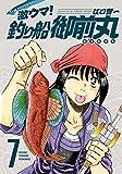 激ウマ!釣り船御前丸 7巻 (芳文社コミックス)