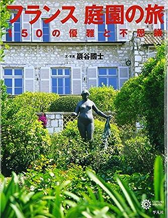 フランス 庭園の旅 150の優雅と不思議 (コロナ・ブックス)