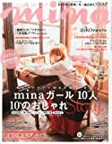 mina (ミーナ) 2014年 04月号 [雑誌]