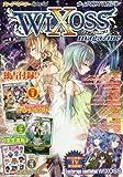 ウィクロスマガジンvol.9 (ホビージャパンMOOK 837)