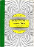 ルベーグ積分 (現代数学レクチャーズ B- 7)
