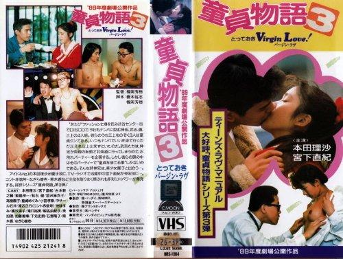 童貞物語3 [VHS]
