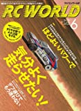 RC WORLD (ラジコン ワールド) 2011年 06月号 [雑誌] エイ出版社