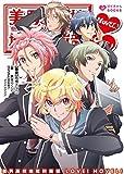 美男高校地球防衛部LOVE!NOVEL!(ぽにきゃんBOOKSライトノベルシリーズ)