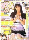 めちゃイイ!! 2005年 11月号