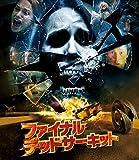 【おトク値!】ファイナル・デッドサーキット[Blu-ray/ブルーレイ]