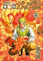 金色のガッシュ!! 完全版 第13巻