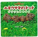 ユキウサギのチッチ―サロベツ四季物語 (Alice photograph collection)