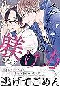 メガネ司書の躾け方 (ムーグコミックス BFシリーズ)