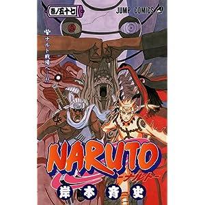 NARUTO—ナルト— 57 (ジャンプコミックス)