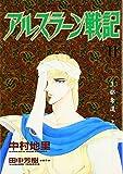 アルスラーン戦記 (11) (あすかコミックスDX)