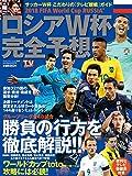 TV station別冊 2018年 6/28 号 [雑誌] (ロシアW杯完全予想)