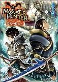 モンスターハンター 閃光の狩人4 (ファミ通文庫)