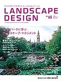LANDSCAPE DESIGN No.65 テーマパークに学ぶ (ランドスケープ デザイン)