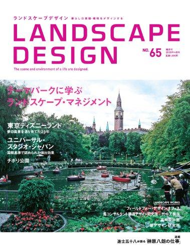 landscape design no 65 テーマパークに学ぶ ランドスケープ デザイン