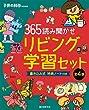 365読み聞かせリビング学習セット全4巻 (4点4冊セット): やってみよう、あそんでみよう 体験型読み聞かせブック