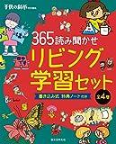 365読み聞かせリビング学習セット全4巻(4点4冊セット): やってみよう、あそんでみよう 体験型読み聞かせブック