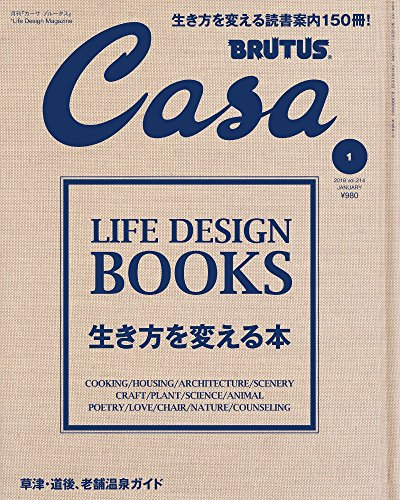 Casa BRUTUS(カ-サブル-タス) 2018年1月号 [生き方を変える本。]の詳細を見る