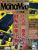 ハンティングワールド MonoMax(モノマックス) 2016年 12 月号