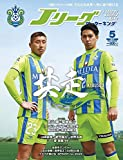 J LEAGUE SOCCER KING(Jリーグサッカーキング) 2017年 05 月号 [雑誌] -