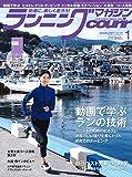 ランニングマガジンクリール 2017年 01 月号