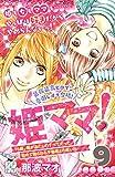 姫ママ! プチデザ(9) (デザートコミックス)