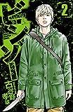 ビンゾー 2 (少年チャンピオン・コミックス)