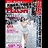 週刊FLASH(フラッシュ) 2017年9月19日号(1438号) [雑誌]