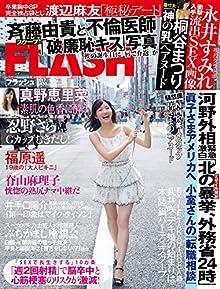FLASH フラッシュ 2017年09月19日号