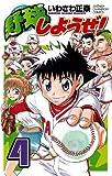 野球しようぜ! 4 (少年チャンピオン・コミックス)