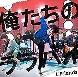 俺たちのララバイ-LIFriends
