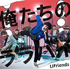 LIFriends「Welcome to TOKYO」のジャケット画像