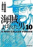 海賊とよばれた男(10) (イブニングコミックス)