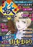妖 ―守護の事件簿― (マンサンコミックス)