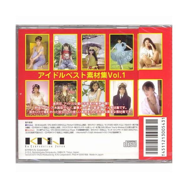 アイドルベスト素材集 Vol.1の紹介画像2
