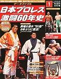 日本プロレス 激闘60年史 創刊号 2012年 4/11号 [分冊百科]