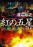紅の五星 冷たい狂犬 (角川文庫)