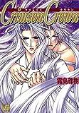 Crimson Crown (drapコミックス)