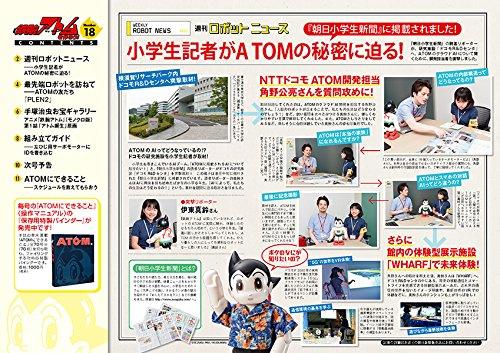 コミュニケーション・ロボット 週刊 鉄腕アトムを作ろう!  2017年 18号 9月5日号【雑誌】