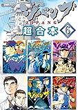 ジパング 超合本版(6) (モーニングコミックス)