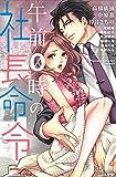 午前0時の社長命令 (ぶんか社コミックス S*girl Selection)