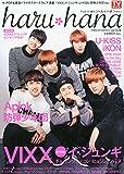 haru hana VOL.28 2015年 3/7 号 [雑誌] (週刊TVガイド(関東版) 増刊)
