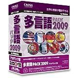 多言語パック 2009 アカデミック版