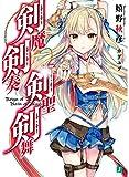 剣魔剣奏剣聖剣舞 (MF文庫J)