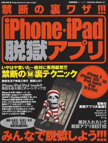 iPhone・iPad脱獄アプリ―禁断の裏ワザ!!! (SAKURA・MOOK 37)