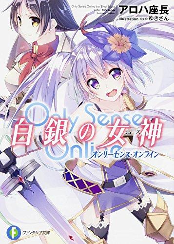 Only Sense Online 白銀の女神 -オンリーセンス・オンライン- (ファンタジア文庫)